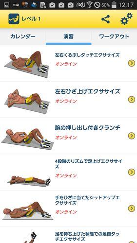 8分間腹筋トレーニングアプリ