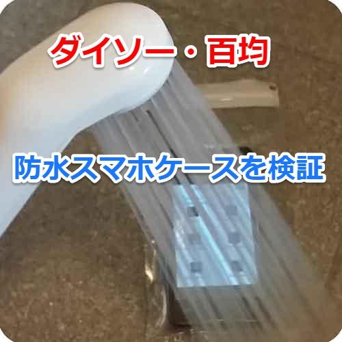 ダイソーの防水スマホケース検証