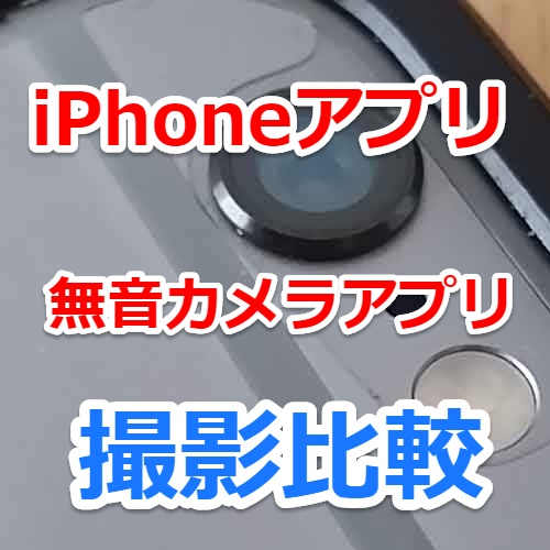 iPhone無音カメラアプリ比較