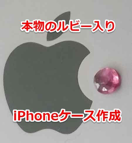 天然石でiPhoneケース作成