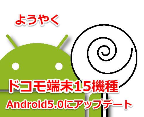 ドコモ端末がAndroid5.0アップデート