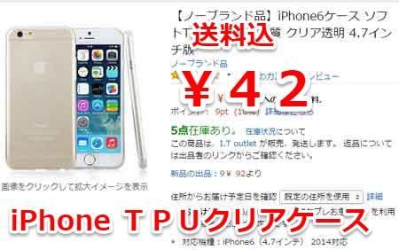 iPhone6クリアケース42円