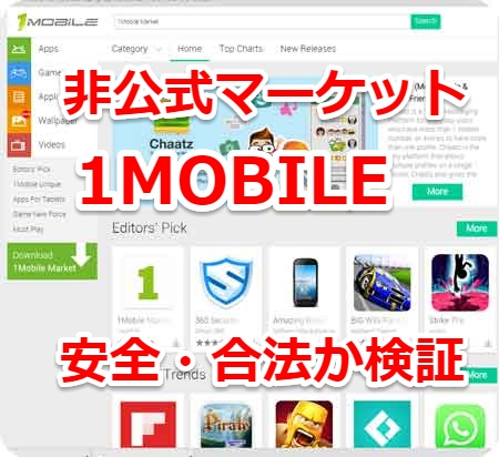1mobileは合法?安全