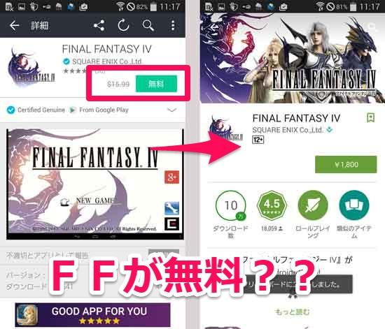 FFが無料ダウンロード?