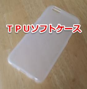 TPUソフトケース