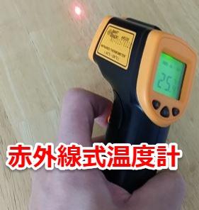 赤外線式放熱温度計