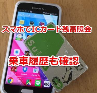ic カード リーダー アプリ