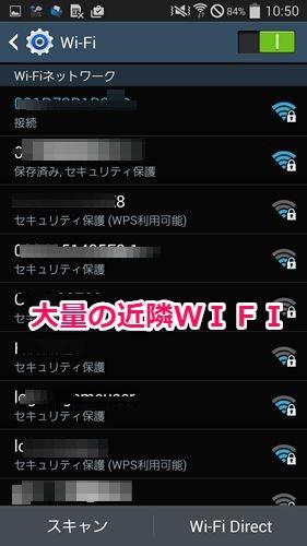 大量の近隣WIF(