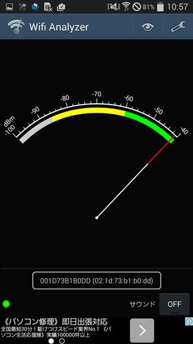アンテナの向き調整