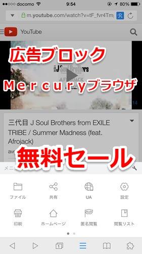 【iPhoneアプリ】超人気ブラウザ「Mercury Web Browser」がワケあり期間限定無料セール