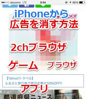 iPhoneから広告排除