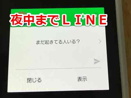 LINE依存