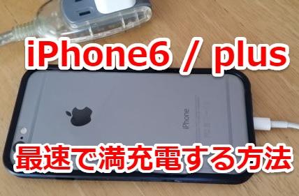 iPhone6激早マン充電