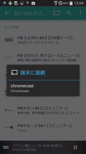 chrome cast対応