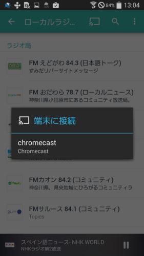 chrome cast対応