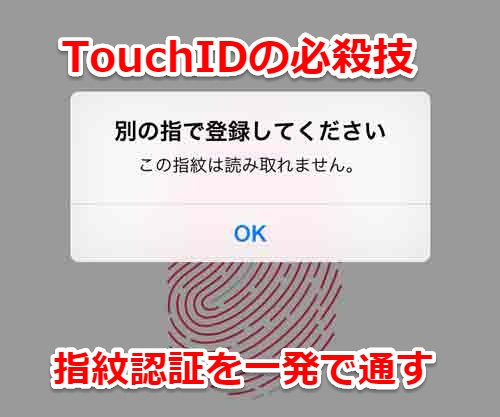 TouchIDを一発で通す裏ワザ