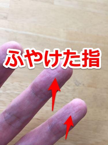 ふやけた指