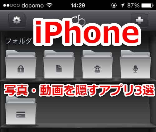 iPhone写真を隠す