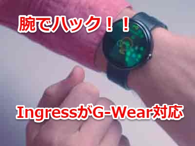 IngressがGoogle wear対応