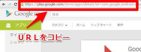 GoogleプレイURL
