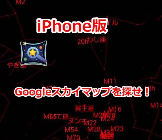 iPhone版Googleスカイマップ