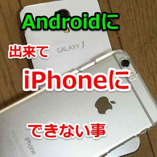 AndroidにできてiPhoneにできない