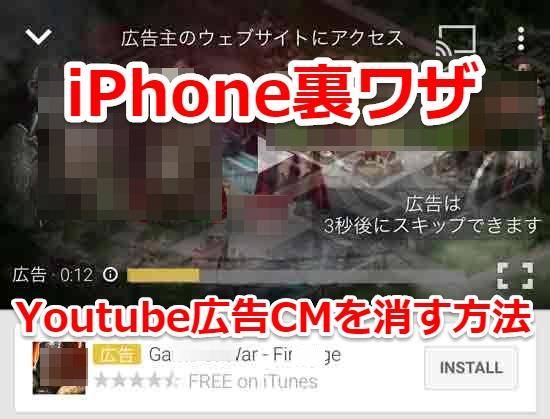 iPhoneでYoutube広告を消す方法