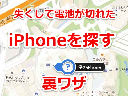 失くしたiPhoneの電源