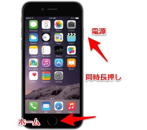 アップル強制起動