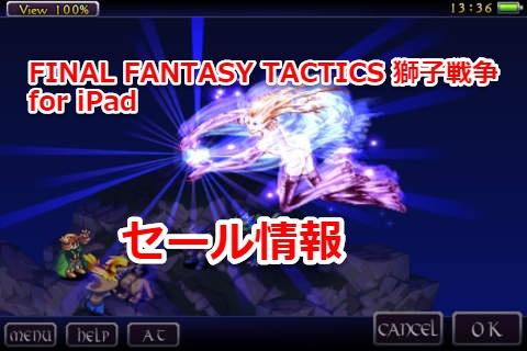 【iPhoneアプリセール】FINAL FANTASY TACTICS 獅子戦争が期間限定で半額