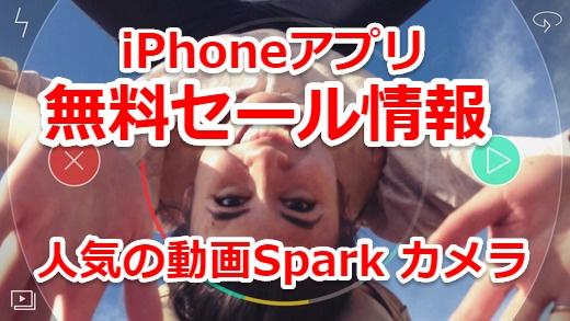 Spark カメラ