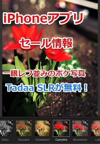 Tadaa SLRが無料