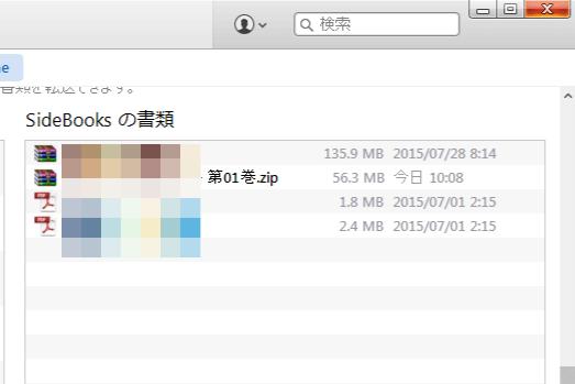 ファイルが追加