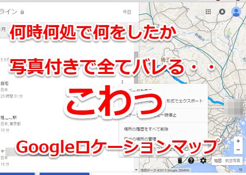 Googleロケーションマップ