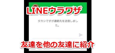 LINE裏ワザ