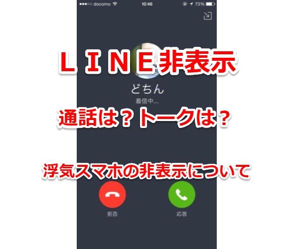 LINE非通知について