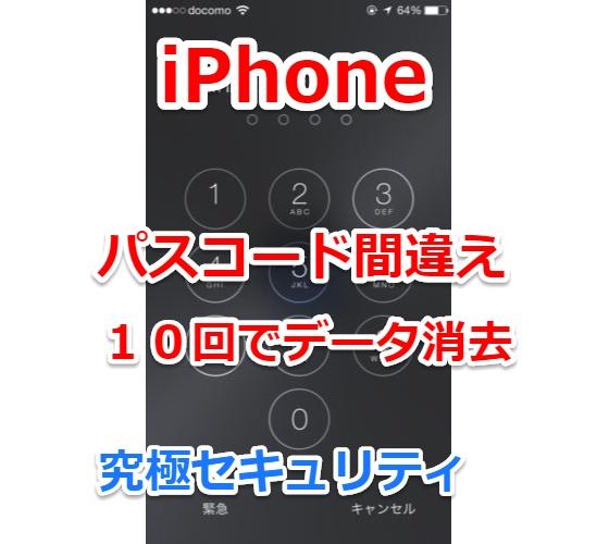 iPhone究極セキュリティ