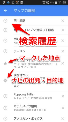 Googleマップ履歴