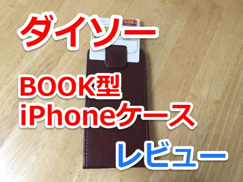 ダイソーブック型iPhone6ケース