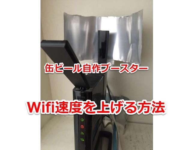 ビール缶wifiブースター