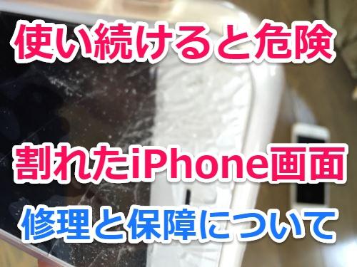 割れたiPhone画面