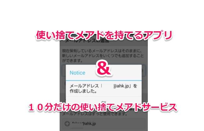 使い捨てメアドアプリ