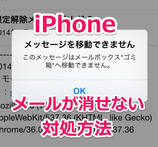 iPhoneメール
