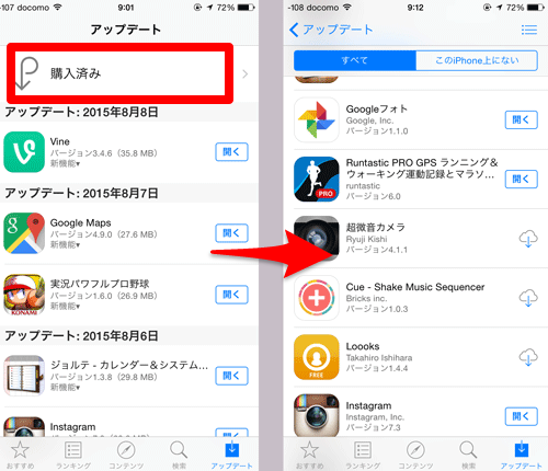 Appstoreからアップデート