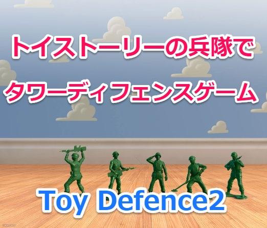 【アプリレビュー】トイストーリーの兵隊がタワーディフェンス【Toy Defence2攻略】