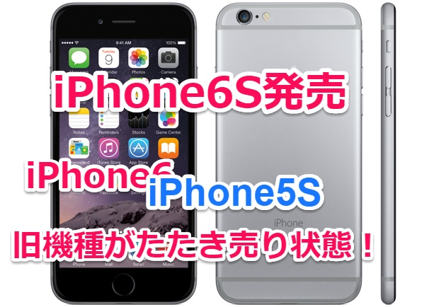 iphone-6叩き売り