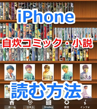 iPhoneで自炊コミック読書