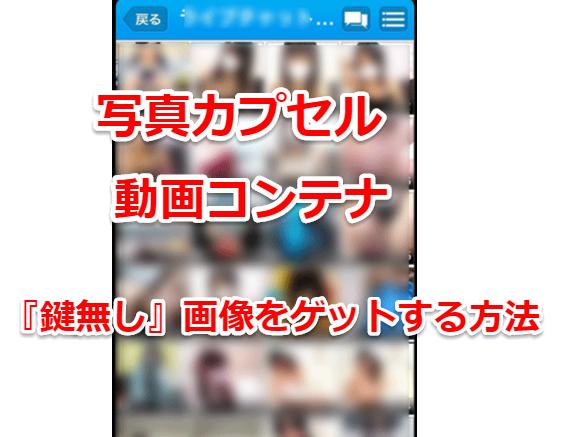 写真カプセル・動画コンテナ