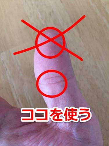 親指の関節で登録