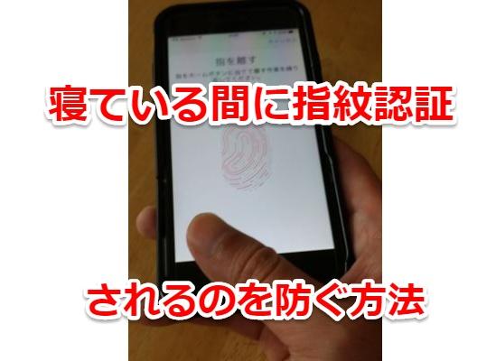 【iPhone】寝てる間に指紋認証されない方法TouchID突破のセキュリティアップ裏ワザ